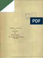 Resumen Geologico Del Macizo de Santander