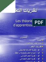 نظريات-التعلم