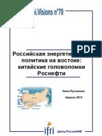 Российская энергетическая политика на востоке
