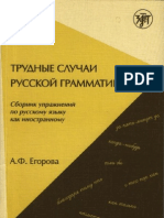 46.The Difficulties of Russian Grammar -