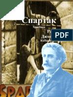 1881 Рафаэ́лло  Джованьо́ли, Спартак (Raffaello Giovagnoli, Spartaco. 1874)1874 Giovagnoli Spartaco. 1881