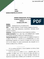Γνωμοδότηση του ΝΣΚ 307/2012