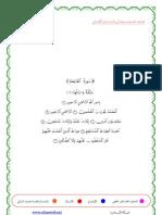 Mushaf Qiraat Kisai'E-(Abu Harith)