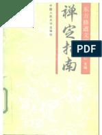 [东方修道文库11本PDF格式].禅定指南