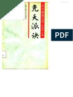[东方修道文库11本PDF格式].先天派诀