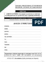 ΗΜΕΡΙΔΑ ΔΗΜΟΤΙΚΗΣ ΑΣΤΥΝΟΜΙΑΣ-ΔΗΛΩΣΗ ΣΥΜΜΕΤΟΧΗΣ (12-6-2013)