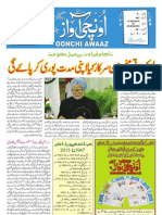 Oonchi Awaaz Issue 48