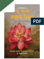 Ek Sant Ki Amulya Shiksha- Swami Ramsukhdas Ji, Gita Prakashan