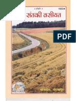 Ek Sant Ki Vasiyat - Swami Ramsukhdas Ji Maharaj