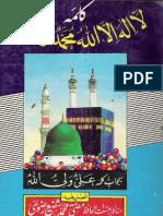 Kalima-La-Elaha-bajawab-Ali-un-Waliullah-کلمہ-لا-الہ-الا-اللہ-بجواب-کلمہ-علی-ولی-اللہ