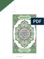 Quran - Juz30th