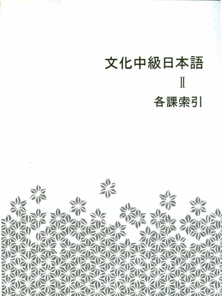 Shin bunka soukyuu nihongo pdf995