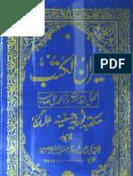 Meezan Ul Kutub -Radd e Rawafiz [Maulana Muhammad Ali Naqashbandi]