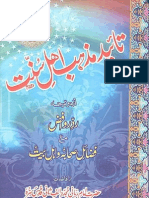 Taeed Mazhab Ahle Sunnat (Radd e Rawafiz) [Mujadid Alf Sani (RA)]