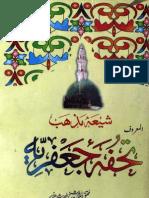 Tohfa e Jafaria 5 [Muhammad Ali Naqshbandi] (Rad e Shia)