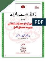 Zakat Ke Masail by Prof Mufti Muneeb Ur Rehman
