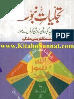 Tajalliyat e Nabuwat New Edition