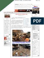 武警福州某部遭山洪袭击 胡锦涛要求全力搜救
