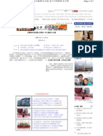 武警福州某部遭山洪袭击 80人遇难5人失踪