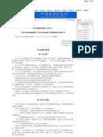 军人抚恤优待条例(2004年)