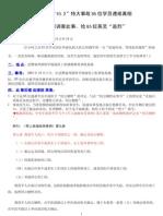 """全面揭露福州武警指挥学院""""10.2""""特大事故85位学员遇难真相"""