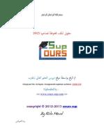 cours d'optique géométrique By Cour-Sup.com
