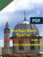 Кем был Иисус Христос христианином илимусульманином?