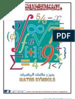 رموز و علامات الرياضيات