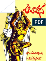 Avahana by prof.Mudigonda Sivaprasad.pdf