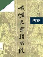 峨嵋天罡指穴法+周潜川遗著