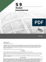 ArcGIS 9 Geostatistical Analyst Руководство пользователя