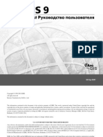 ArcGis 9 Spatial Analyst Руководство пользователя