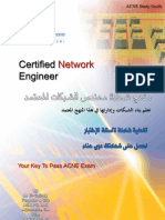 منهج شهادة منهندس الشبكات المعتمد.pdf
