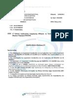 Διαδικασία Διαχείρισης Αλλαγών σε Λειτουργικά Συστήματα Φορέων Παροχής ATM/ANS