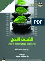 مبرة الآل و الأصحاب - الغصن الندي في سيرة الحسن بن علي