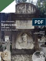 Карл Павлович Брюллов (Karl Pavlovic Brjullov) 1798-1852