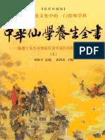 中华仙学养生全书(上)