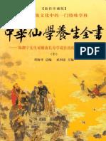 中华仙学养生全书(中)
