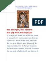 Bhagvati Mahakali Teevra Kaamna Poorti Prayog