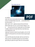 Garbhasth Shishu Chetna Prayog