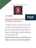 Sarv Badha Nivarak Bhagvati Chamunda Prayog