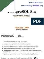 Новый PostgreSQL 8.4. Что нового для сисадминов и DBA? (Николай Самохвалов, Rootconf-2009)