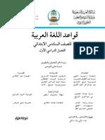 الصف السادس الابتدائي - الفصل الدراسي الأول - قواعد اللغة العربية