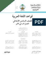 الصف السادس الابتدائي - الفصل الدراسي الثاني - قواعد اللغة العربية