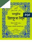 Riyad Us Saliheen in Bangla