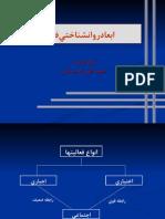 fatholahi-gholizadehSpace-Phsychology-2