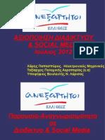 ΑΞΙΟΠΟΙΗΣΗ ΔΙΑΔΙΚΤΥΟΥ & SOCIAL MEDIA Ιούλιος 2012