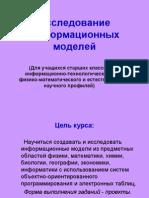 IИсследование информационных моделей