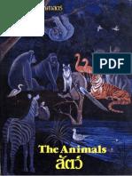 สารานุกรมวิทยาศาสตร์ เล่ม 1 สัตว์