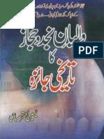 Waliyan'e Najd'O Hijaz Ka Tareekhi Jaiyza [Urdu]